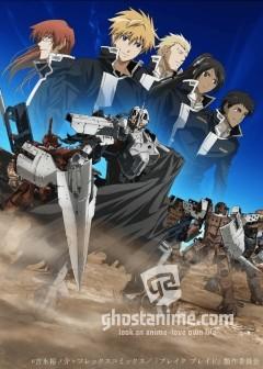 Смотреть аниме Сломанный Меч / Broken Blade: Fourth Chapter - Ground of Calamity (фильм четвертый) онлайн бесплатно