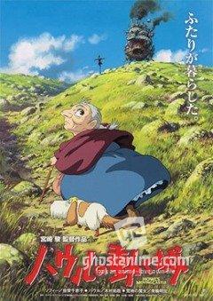 Ходячий замок / Hauru no ugoku shiro