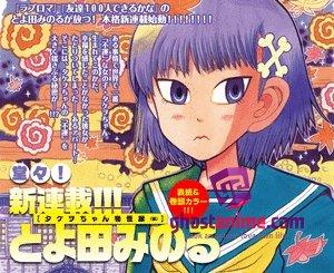 «Takewo-chan Mokke Roku»