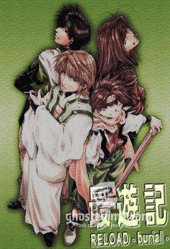 Саюки: Погребение / Saiyuuki Reload: Burial [OVA]