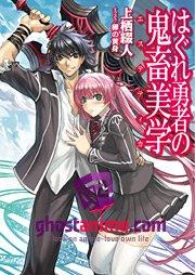 Смотреть аниме Hagure Yūsha no Estetica онлайн бесплатно