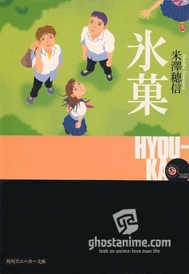 Смотреть аниме Hyou-ka: You can't escape онлайн бесплатно