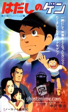 Смотреть аниме Босоногий Гэн / Barefoot Gen онлайн бесплатно