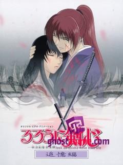 Бродяга Кэнсин / Samurai X: Trust & Betrayal [OVA]