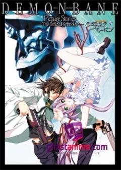 Смотреть аниме Демонбэйн / Demonbane [OVA] онлайн бесплатно