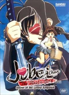 Дзюбэй-младшая / Jubei-chan - Secret of the Lovely Eyepatch