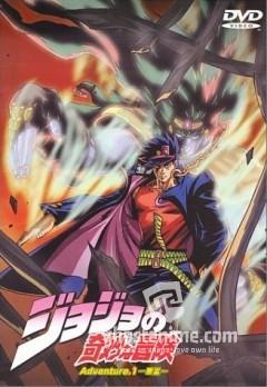Смотреть аниме Странные приключения Дзёдзё / Jojo no Kimyou na Bouken [OVA-2] онлайн бесплатно