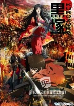 Смотреть аниме Куродзука / Kurozuka онлайн бесплатно