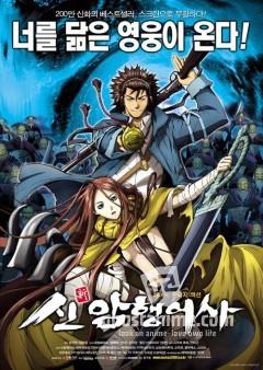 Смотреть аниме Повелитель призраков / Blade of the Phantom Master онлайн бесплатно