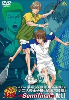 Принц тенниса / The Prince of Tennis: The National Tournament Semifinals [OVA-2]