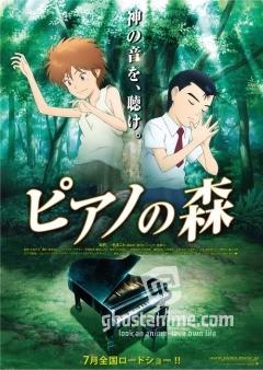 Смотреть аниме Рояль в лесу / Piano no Mori онлайн бесплатно