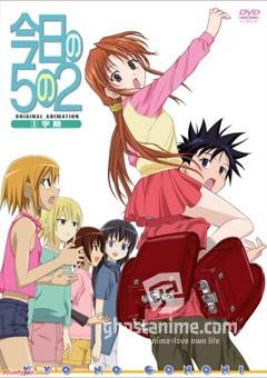 Смотреть аниме Сегодня в 5-Б классе / Today In Class 5-2 [OVA] онлайн бесплатно