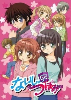 Смотреть аниме Секреты Цубоми / Tsubomi's Secrets [OVA] онлайн бесплатно