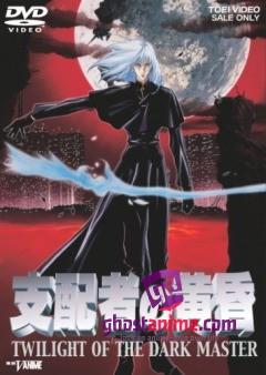 Смотреть аниме Сумерки Повелителя Тьмы / Twilight of the Dark Master [OVA] онлайн бесплатно