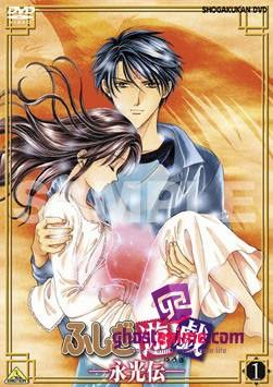 Смотреть аниме Таинственная игра / The Mysterious Play: Fushigi Yugi Eikoden [OVA-3] онлайн бесплатно