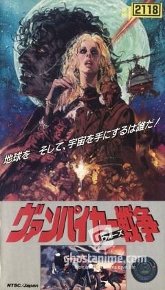 Смотреть аниме Войны вампиров / Vampire Wars [OVA] онлайн бесплатно