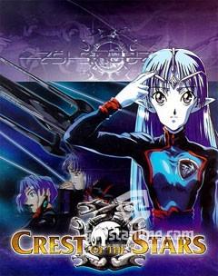 Смотреть аниме Звёздный Герб / Seikai no Monshou онлайн бесплатно