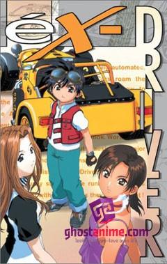 Экс-Драйвер / eX-Driver [OVA]