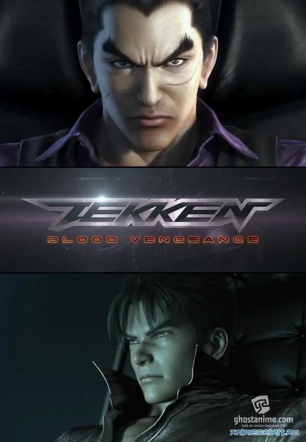 Смотреть аниме Tekken: Blood Vengeance онлайн бесплатно