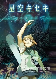 Смотреть аниме Чудо звездного неба / Wonderful Star filled Sky онлайн бесплатно