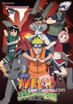 Наруто (фильм третий) / Naruto the Movie 3: Guardians of the Crescent Moon Kingdom