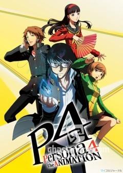 Смотреть аниме Персона 4 / Persona 4 The Animation онлайн бесплатно