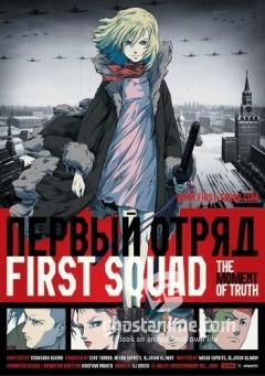 Смотреть аниме Первый отряд. Момент истины / First Squad: The Moment Of Truth онлайн бесплатно
