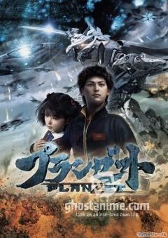 Смотреть аниме Planzet / План Зет онлайн бесплатно