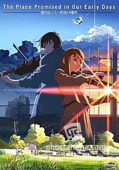 Смотреть аниме За облаками / The Place Promised in Our Early Days онлайн бесплатно