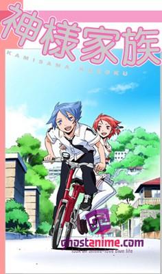 Смотреть аниме Божественная семейка / God Family онлайн бесплатно