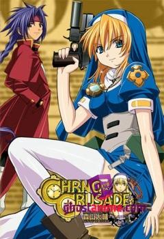 Смотреть аниме Крестовый поход Хроно / Chrno Crusade онлайн бесплатно