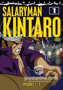 Смотреть аниме Служащий Кинтаро / Salaryman Kintarou онлайн бесплатно