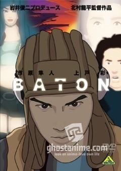 Смотреть аниме Baton / Эстафета онлайн бесплатно