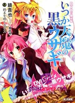 Itsuka Tenma no Kuro Usagi / Чёрный кролик и его семь жизней OVA