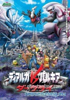 Смотреть аниме Покемон / Pokemon: The Rise of Darkrai [фильм 10] онлайн бесплатно