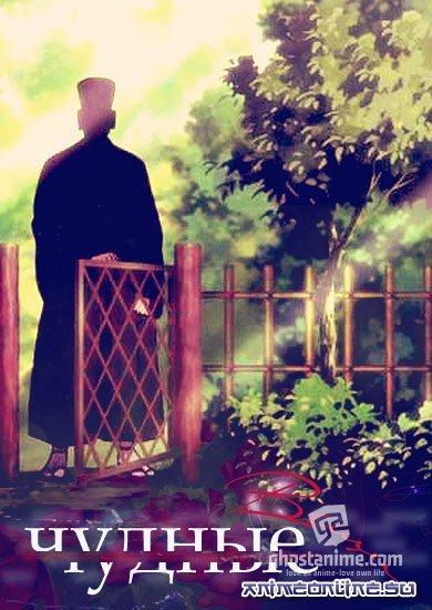 Смотреть аниме Чудные вещи / Hyouge Mono онлайн бесплатно