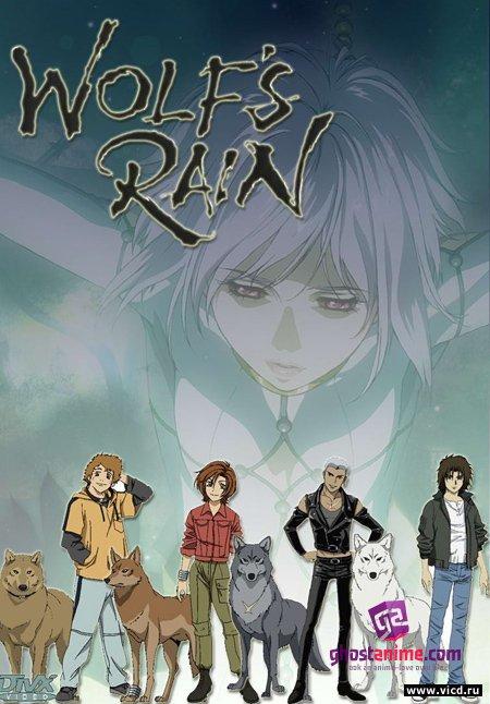Волчий дождь / Wolfs Rain TV