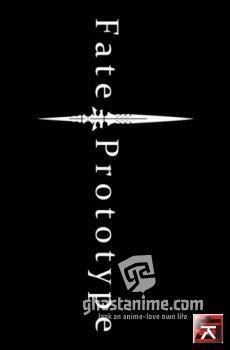 Fate / Prototype / Судьба/Прообраз