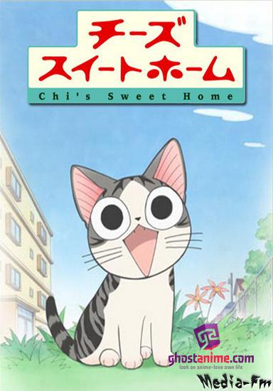 Смотреть аниме Милый дом Ти [1 сезон] / Chis Sweet Home онлайн бесплатно