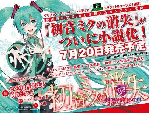Смотреть аниме Роман по песне Хацунэ Мику «The Disappearance of Hatsune Miku» онлайн бесплатно