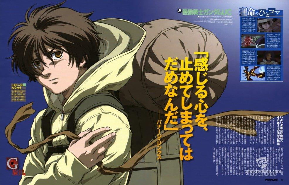 """Трейлер Овашки """"Gundam UC5″"""