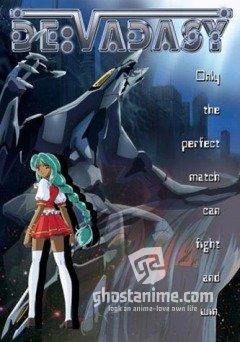 Смотреть аниме Девадаси  / Devadasy OVA онлайн бесплатно
