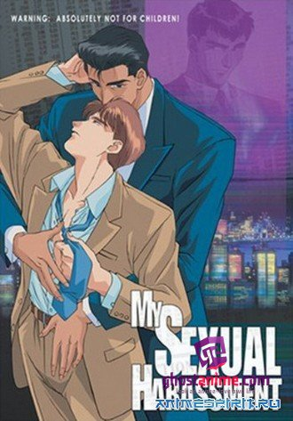 Моё сексуальное насилие / Boku no Sexual Harassment