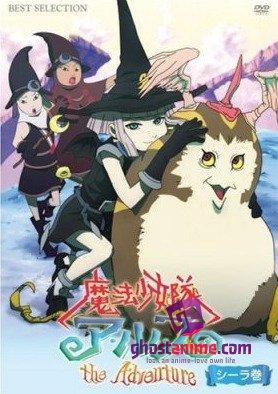 Отряд волшебниц Алисы OVA / Tweeny Witches: The Adventures
