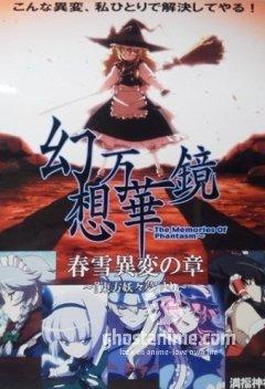 Смотреть аниме Gensou Mangekyou: The Memories of Phantasm / Тохо - Калейдоскоп Фантазии онлайн бесплатно