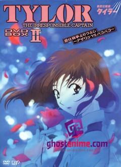 Безответственный капитан Тайлор OVA-2 / Irresponsible Captain Tylor - Sidestory Collection
