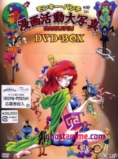 Смотреть аниме Манкацу / Monkey Punch Manga Katsudou Dai Shashin онлайн бесплатно