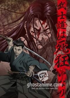 Смотреть аниме Одержимые смертью / Shigurui: Death Frenzy онлайн бесплатно