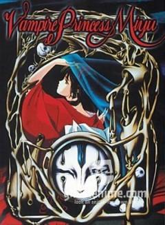 Смотреть аниме Принцесса-вампир Мию OVA / Vampire Princess Miyu OVA онлайн бесплатно