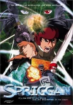 Смотреть аниме Спригган / Spriggan онлайн бесплатно